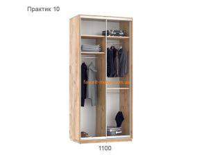 Шкаф купе Практик 10 (110х60х240 см)