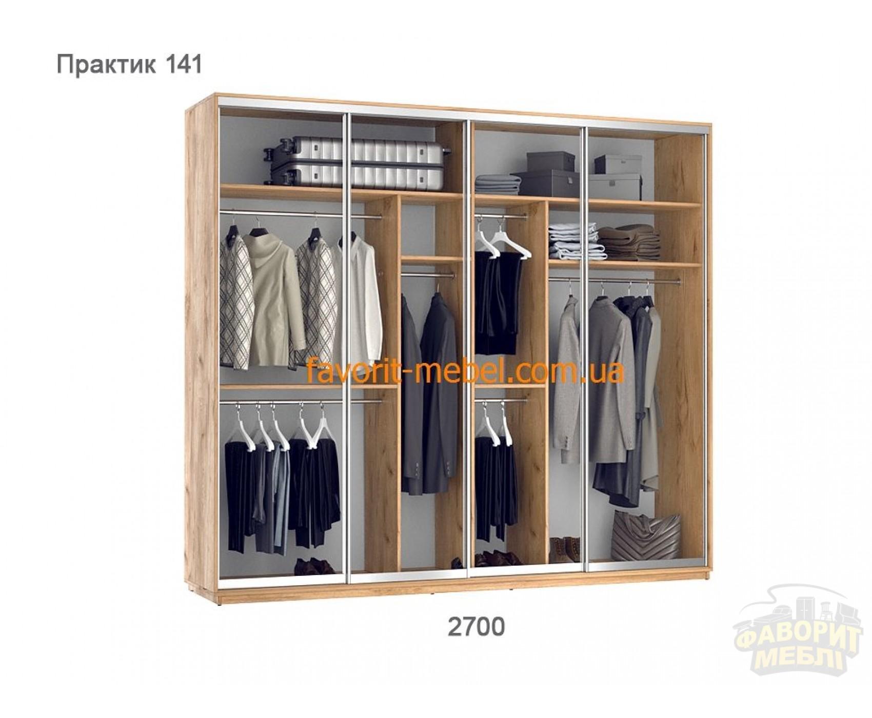 Шкаф купе Практик 141/4 (270х60х240 см)