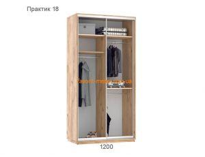 Шкаф купе Практик 18 (120х60х240 см)