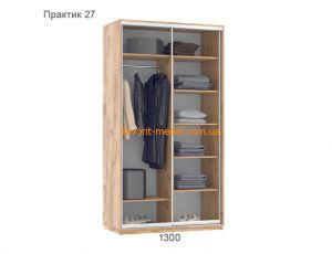 Шкаф купе Практик 27 (130х60х240 см)