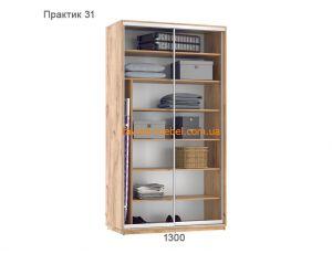 Шкаф купе Практик 31 (130х60х240 см)