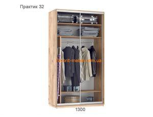 Шкаф купе Практик 32 (130х60х240 см)