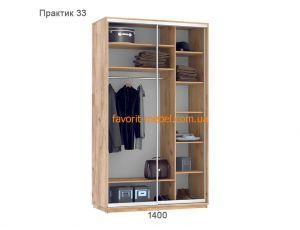Шкаф купе Практик 33 (140х60х240 см)